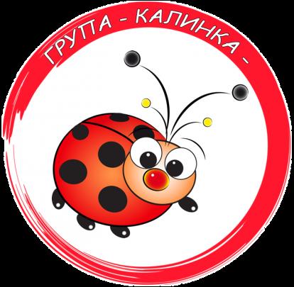 """група """"Калинка"""""""